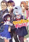 Ryuuou no Oshigoto Light Novel Volume 7