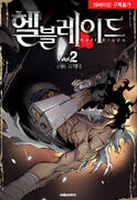 Hell Blade 2