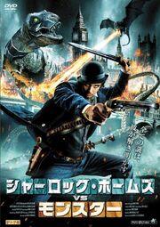 Sherlock Holmes vs Monster