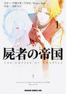 The Empire of Corpses Manga 01