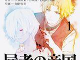 Shisha no Teikoku (Manga)