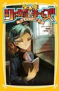 Shōnen Sherlock Holmes 2