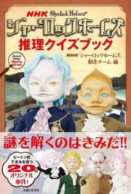 NHK Sherlock Holmes Mystery Quiz Book