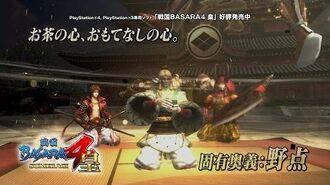 PS4 PS3『戦国BASARA4 皇』先出しほぼ!10秒劇場「お茶しよう!」