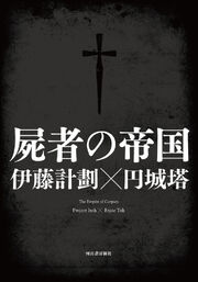 The Empire of Corpses Cover 2012