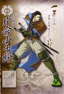 SengokuBASARA209