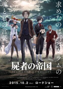 The Empire of Corpses Plakat