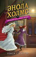 Enola Holmes 4 (Russisch)