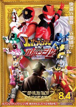Lupinranger vs Patranger Movie Poster