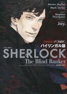 Sherlock 2 Zweisprachig (Manga)