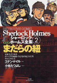 Sherlock Holmes Zenshū 2