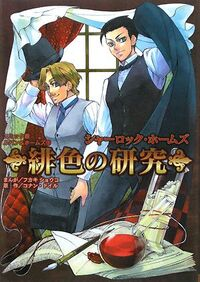 Comic-han Lupin & Homes 2