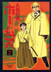 Holmes 2 Manga
