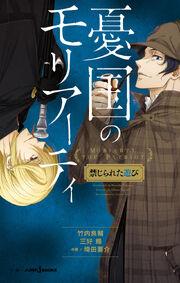 Yuukoku no Moriarty Novel 02