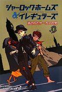 Baker Street Bande 01 Japan