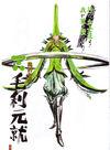 Motonari