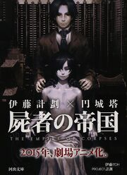 The Empire of Corpses Cover 2015