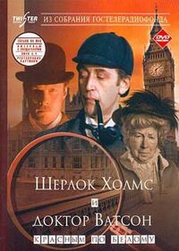 Holmes UDSSR 3