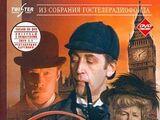 Sherlock Holmes und Dr. Watson (TV-Serie, 1979-86)