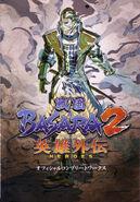 Sengoku BASARA 2 Hero ARTBOOK Cover