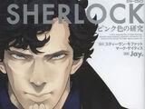 Ein Fall von Pink (Manga)