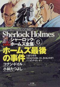 Sherlock Holmes Zenshū 6