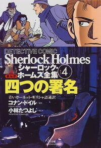 Sherlock Holmes Zenshū 4