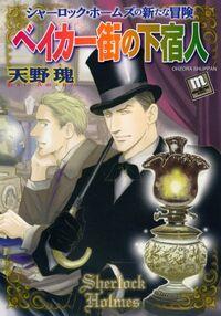 Sherlock Holmes no Aratana Bouken 1 (Ohzora Shuppan)
