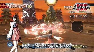 PS4 PS3 『戦国BASARA 真田幸村伝』 真田の試練プレイ映像