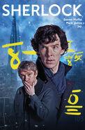 Sherlock 2.1 Cover B (Manga)