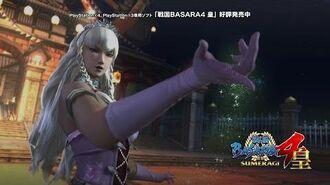 PS4 PS3『戦国BASARA4 皇』先出しほぼ!10秒劇場「天貨メダルで衣装をゲット!」