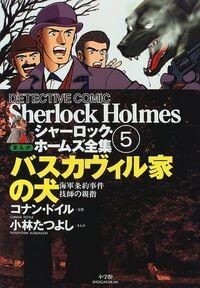 Sherlock Holmes Zenshū 5