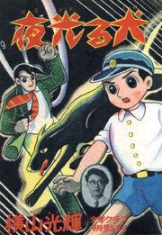 Yoru Hikaru Inu