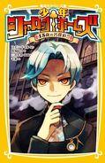 Shōnen Sherlock Holmes 1