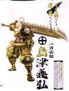 Yoshihiro
