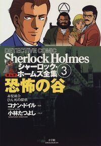 Sherlock Holmes Zenshū 3
