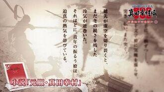 PS4 PS3 『戦国BASARA 真田幸村伝』 数量限定特典2 紹介映像