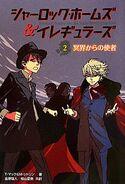 Baker Street Bande 02 Japan