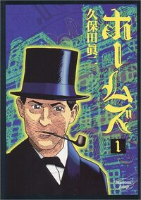 Holmes 1 Manga