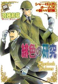 Sherlock Holmes no Aratana Bouken 2 (Ohzora Shuppan)