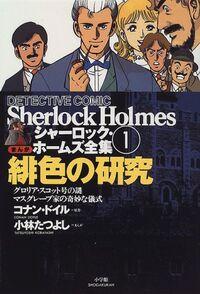 Sherlock Holmes Zenshū 1