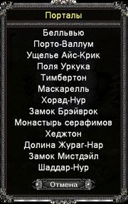 Меню порталов Sacred