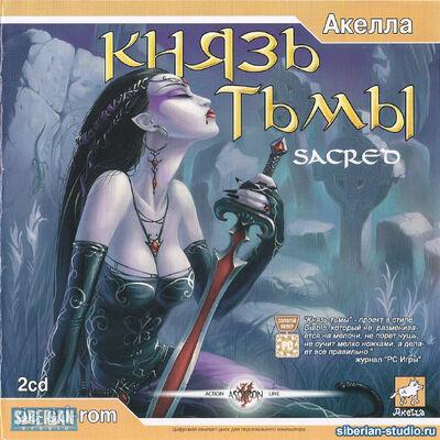 Sacred (Акелла, передняя обложка)