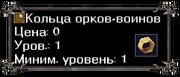 Кольца орков-воинов