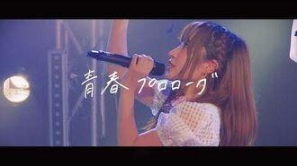 妄想キャリブレーション 『青春プロローグ』LIVE Ver.