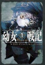Yōjo Senki light novel volume 1 cover