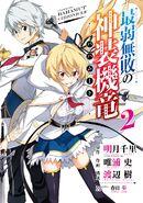 Manga Volume 02