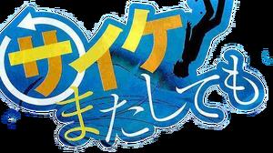 Saike Matashitemo Logo