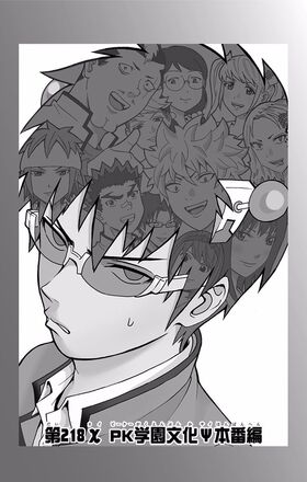 Chapter 218 BW