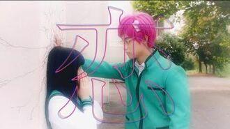 ゆず「恋、弾けました。」Music Video(Movie Ver.)